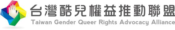 社團法人台灣酷兒權益推動聯盟